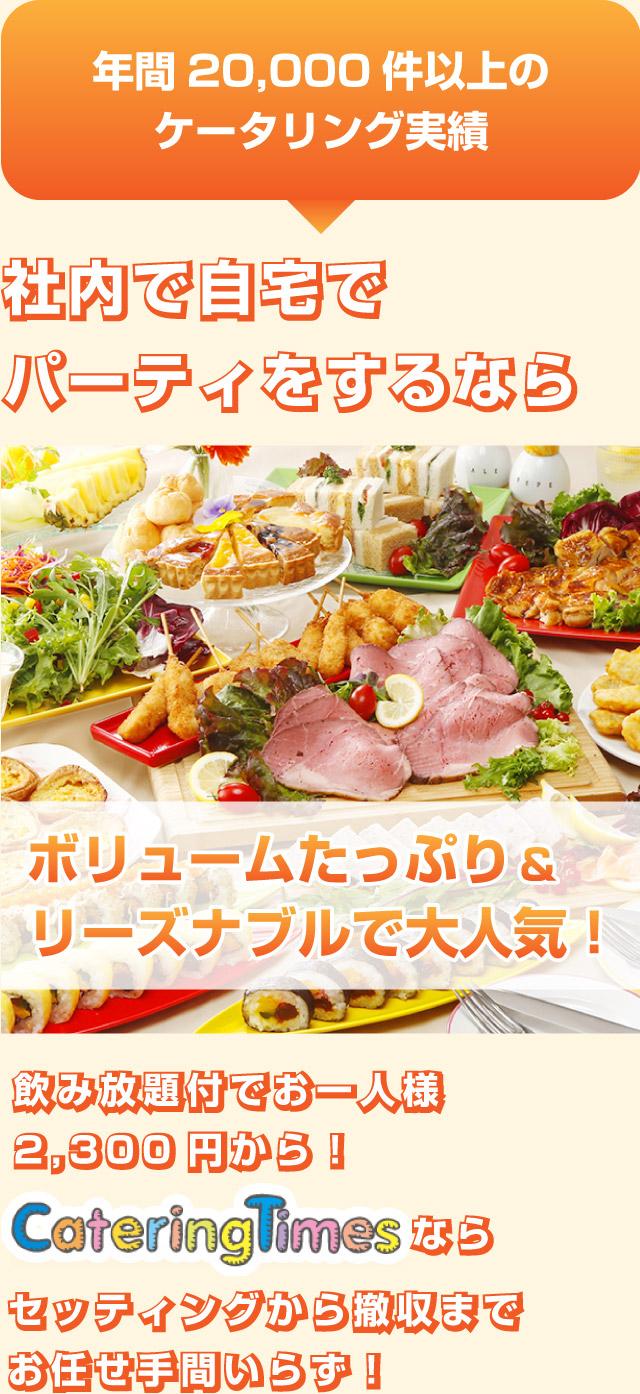 ボリュームたっぷり&リーズナブルな料理をご指定の場所にお届けします!